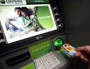 Пополнение карты Сбербанка через банкомат