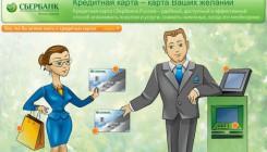 Кредитная карта сбербанка, как пользоваться