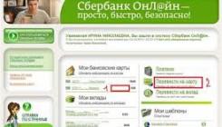 Как подключить онлайн-банк Сбербанка