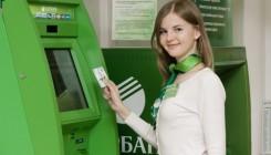 Оплата услуг картами в Сбербанке