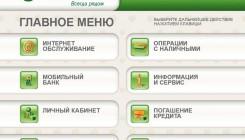 Пополнение интернета с помощью банковской карты