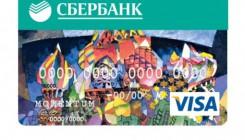 Кредитная карта «Моментум» в Сбербанке