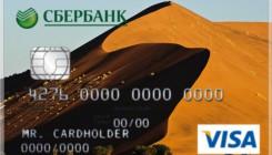 Как оформить кредитную карту онлайн в Сбербанке
