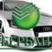 Автокредит «Сбербанк России»: условия получения