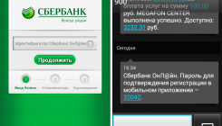 Приложение Сбербанк-онлайн для ОС Андроид