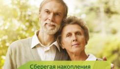 Сбербанк: вклады для пенсионеров – достойная старость