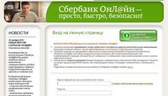 Сбербанк онлайн кабинет – новое слово в банковской сфере услуг