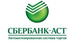 Электронная торговая площадка Сбербанк-АСТ