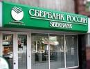 Нужны ли дежурные отделения Сбербанка в Москве?