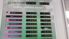 О курсе валют в Сбербанке