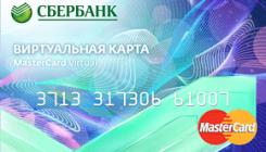 Виртуальная карта Сбербанка – надежный банковский продукт