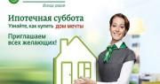 Как оформить ипотечный кредит через Сбербанк?