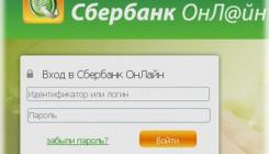 Заявка на кредит в Сбербанке Онлайн